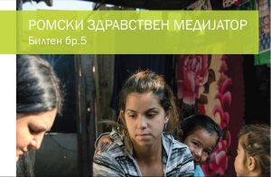 romski-zdravstven-medijator-5